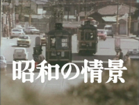 Showa01